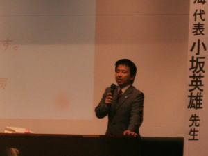 武豊町講演1