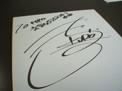 黒ちゃんサイン色紙、契約学習ネットワーク東海にもいただきました!