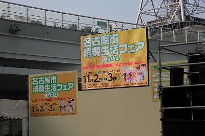 11/2の消費生活フェアに参加しました