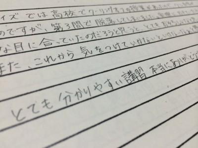 日本福祉大学契約学習講座アンケート